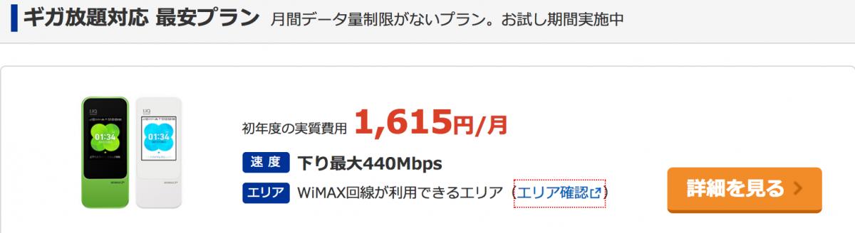 価格.com ギガ放題