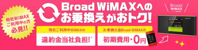 wimaxルーター 乗り換え