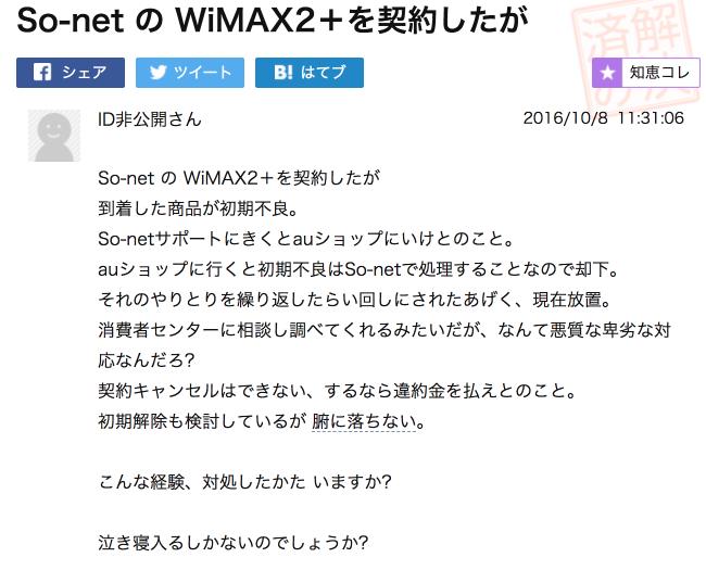 so-net wimax サポート