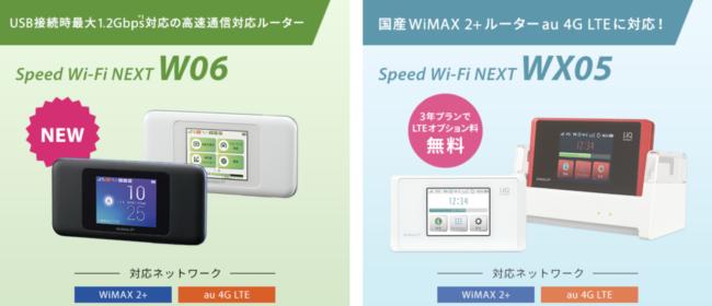 so-net wimax モバイルルーター