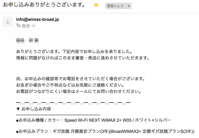Broad WiMAX 申込み