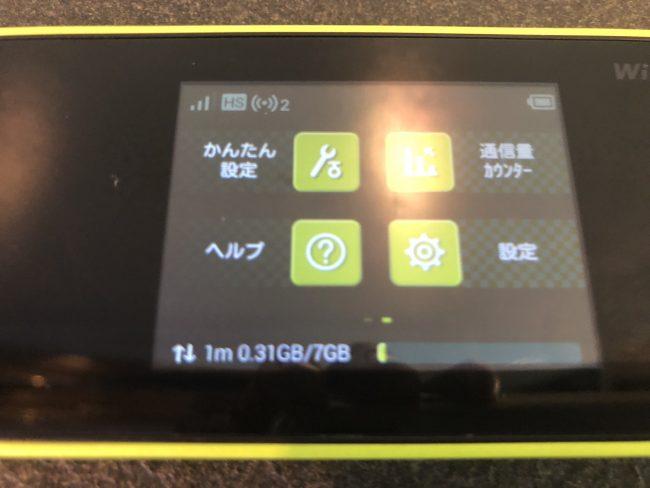 W05 通信量カウンター