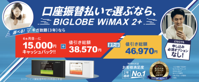 BIGLOBE WiMAX 口座振替