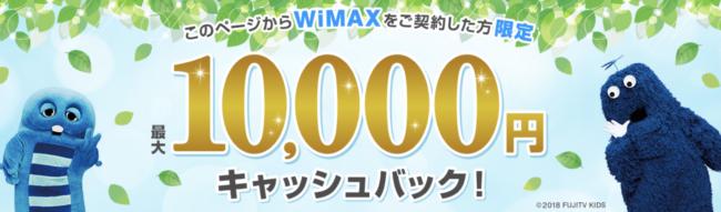 UQ WiMAX 口座振替