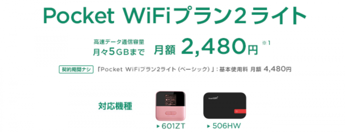 Pocket WiFiプラン2 ライト