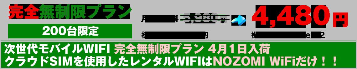 nozomi wifi 完全無制限プラン