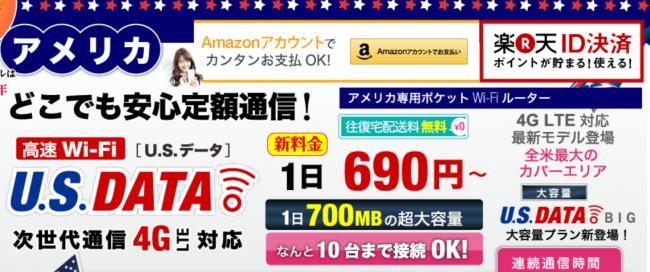 アメリカ WiFi