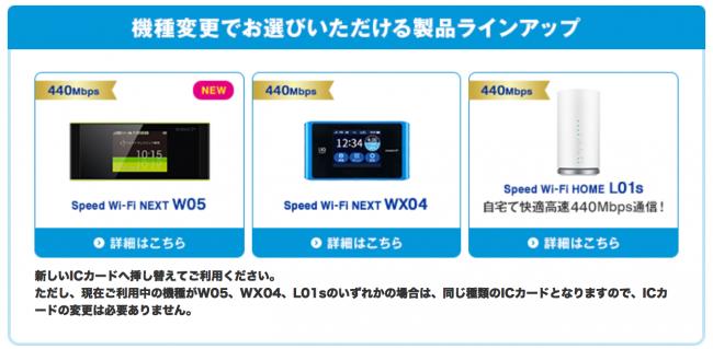 wimax2+ 機種変更