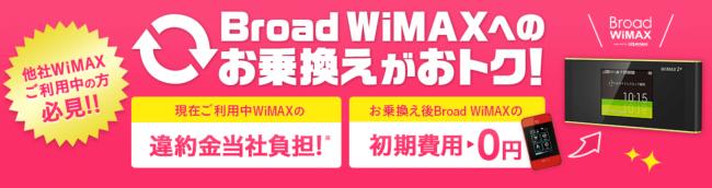 Broad WiMAX 乗り換えキャンペーン