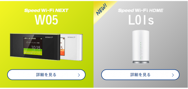 WiMAX ルーター