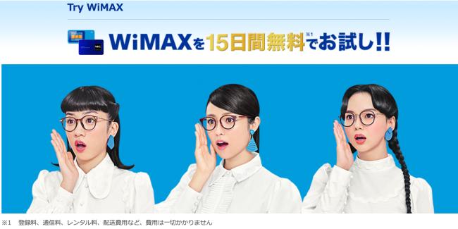 wimax お試し