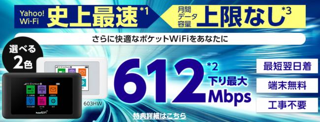 Yahoo wifi 無制限