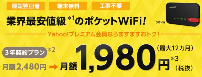 Yahoo WiFi 業界最安値級