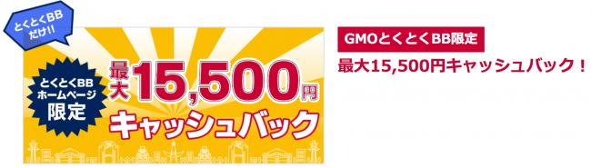 ドコモ光 GMOキャンペーン