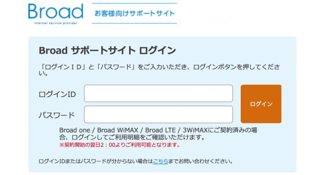 Broadサポートサイト