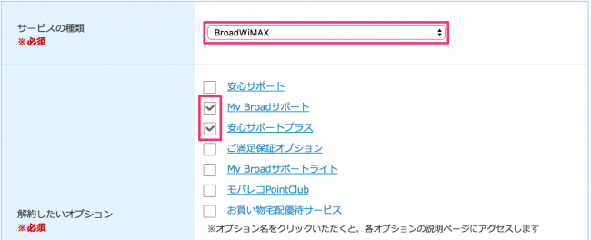 Broad WiMAX オプション解約