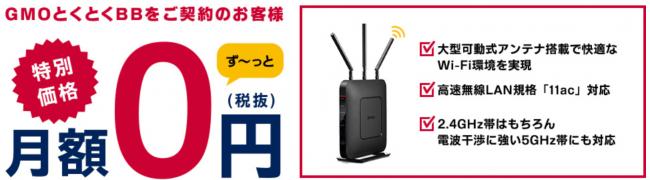 ドコモ光 無線LAN