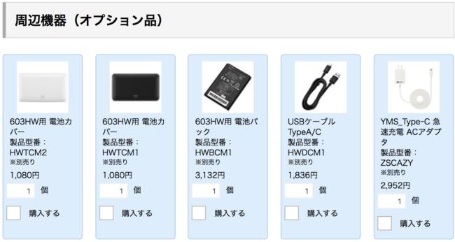 603HW 充電器