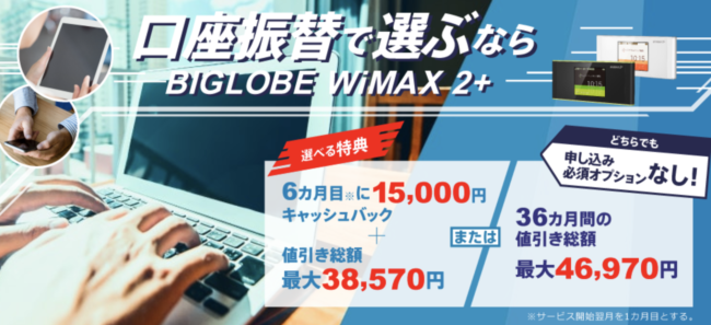 biglobe wimax キャッシュバック