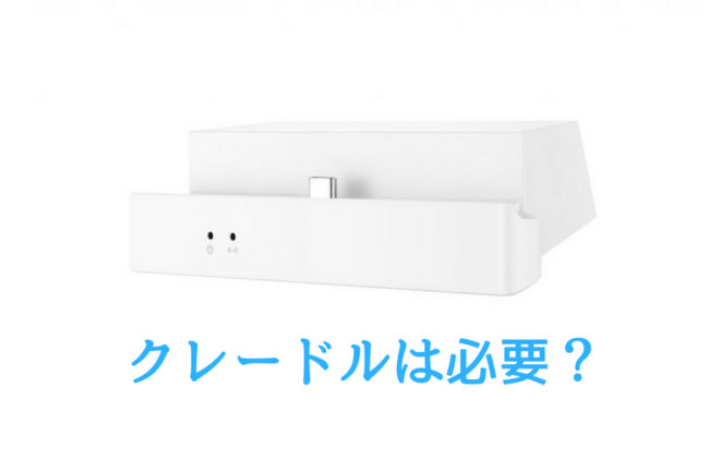 WiMAXのクレードルは必要?