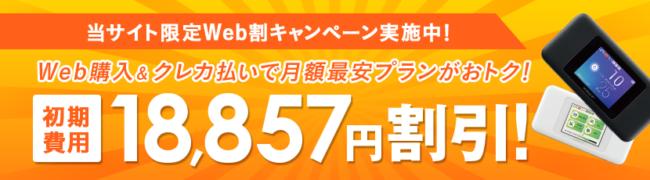 初期費用0円WEB割キャンペーン