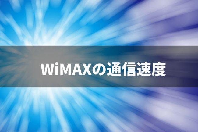 wimax 速度