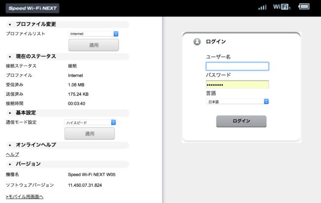 wimax クイック設定web