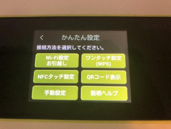 wifi設定お引越し