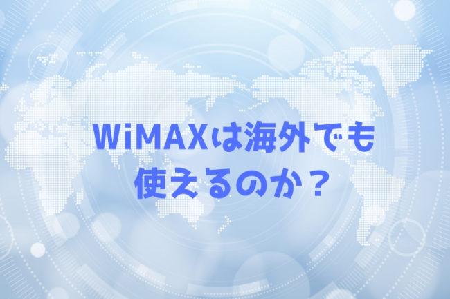 wimax 海外