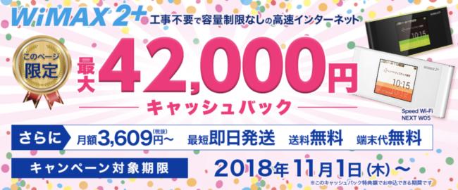 GMOとくとくBB WiMAX キャンペーン