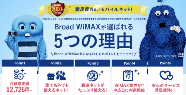 broad wimax メリット