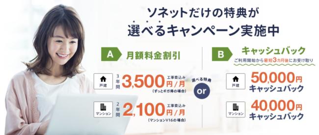 auひかり プロバイダ So-net
