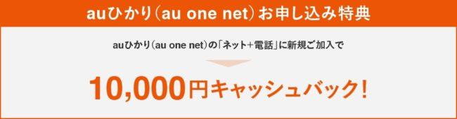 auひかり プロバイダ au one net