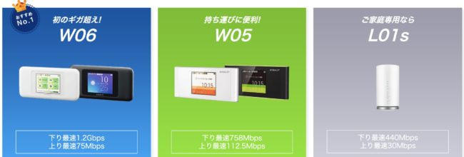 JPWiMAX ルーター