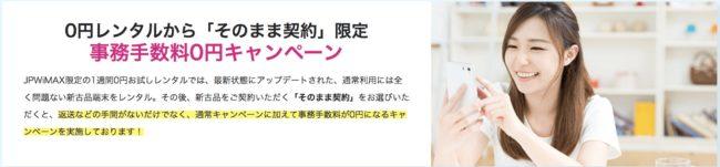 JPWiMAX 0円レンタル
