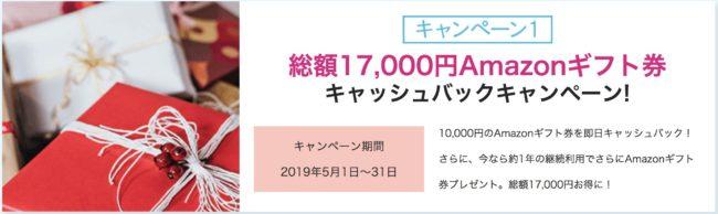 JPWiMAX キャッシュバックキャンペーン