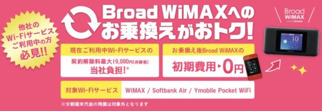 broad wimax 乗り換え