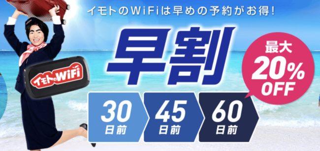 イモトのWiFi キャンペーン