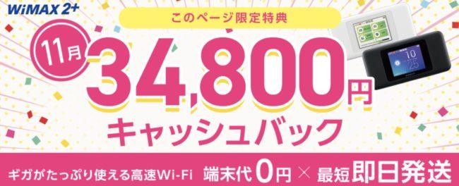GMO WiMAX キャンペーン