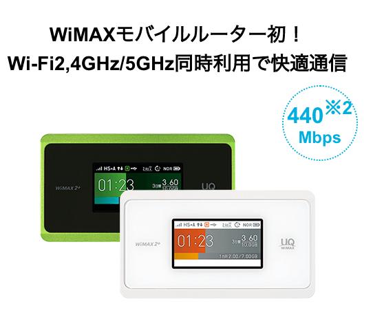 カシモwimax wx06