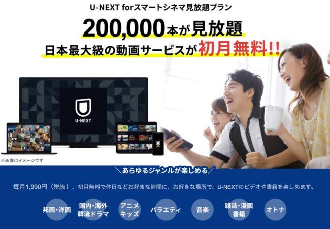 カシモwimax U-NEXT